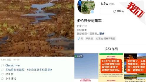 内蒙古一县长玩直播成网红 宣传风土并怒斥破坏草原者