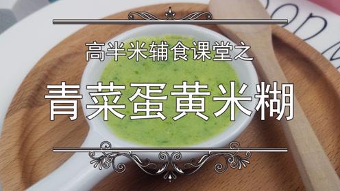高半米辅食课堂——青菜蛋黄米糊