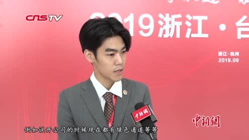 2019浙江·台湾合作周开幕深化交流合作共享发展机遇