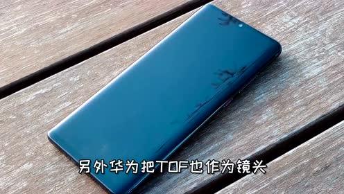 华为p30pro!业界最好的拍照手机也是最佳智能手机之一?