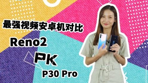 哪款才是目前最强视频安卓机,实测Reno2与P30 Pro