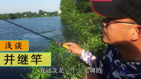 冬天钓鲫鱼,试试用并继竿!要的就是控鱼手感!