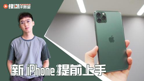 现场体验丨iPhone 11 Pro,少有的顶级手机拍照体验