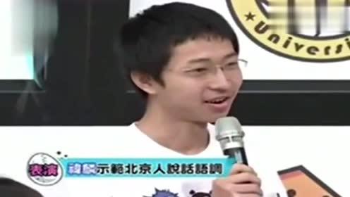 大陆学生示范北京话,当场崩溃!字幕组都翻译不出来