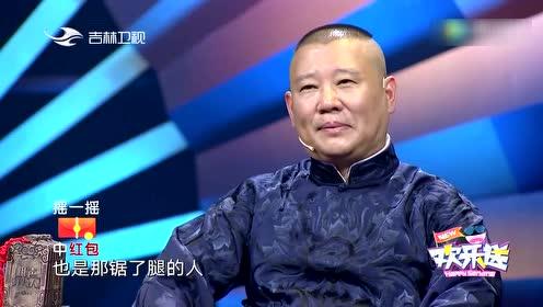 谢金 李鹤东相声《我有三高》说学逗唱 样样精通
