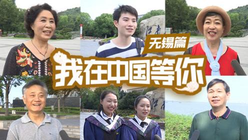 我在中国等你:无锡,太湖明珠的高颜值、新气质