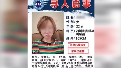 在涠洲岛失联的22岁女教师遗体被找到 警方:未发现参与传销