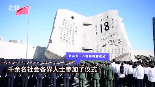 """沈阳举行撞钟鸣警仪式纪念""""九一八"""""""