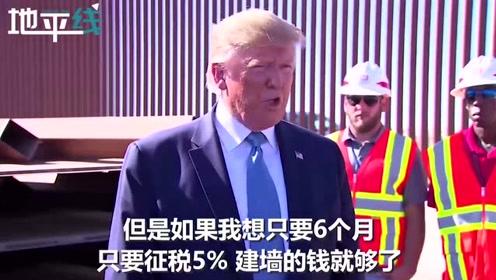特朗普:如果向墨西哥入美的车征税5% 6个月就够建墙了