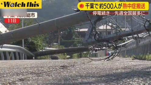 台风过境日本关东断电一周 数千人难忍酷热中暑送医