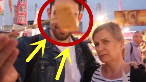 """法国女人挑战吃""""臭豆腐"""",入口的瞬间,大喊:""""好恶心""""!"""