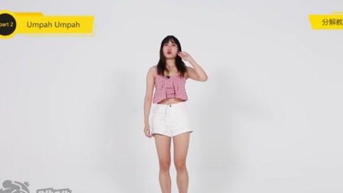 Red Velvet《Umpah Umpah》舞蹈教学