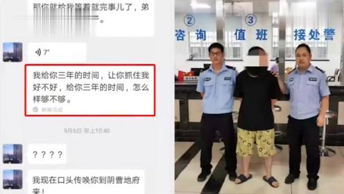 太嚣张!浙江一男子唱Rap辱骂警察,还发挑战书:给你3年时间抓我
