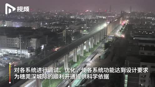 穗莞深城际铁路启动联调联试,共设15个车站,进入通车倒计时