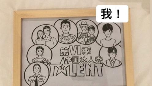 杨幂手绘《达人秀》选手萌图维妙维肖 绘画能力引网友关注