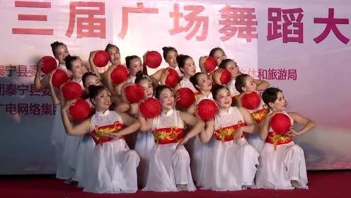福建省第三届广场舞蹈大赛泰宁赛区(初赛)