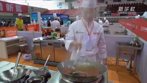 世界川菜烹饪技能大赛在四川资阳开赛