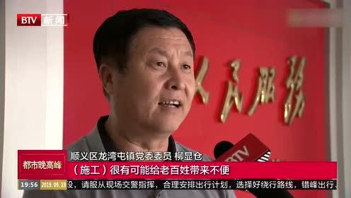 顺义区龙湾屯镇:针对问题定机制 确保环环有响应