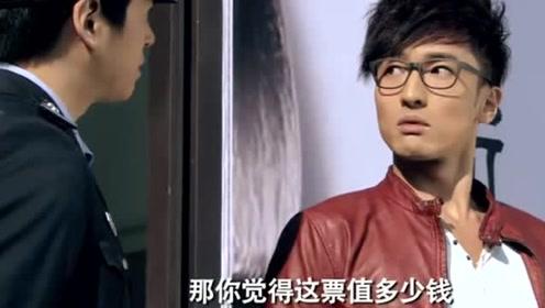 爱情公寓4:关谷被警察误认为是黄牛