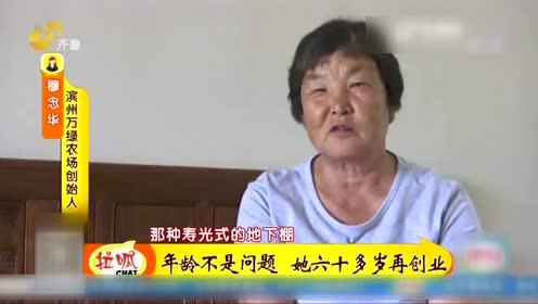 滨州:年龄不是问题 她六十多岁再创业