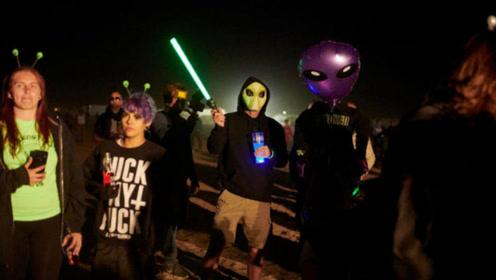 """上千人参加""""硬闯51区""""活动,没有发现外星人"""