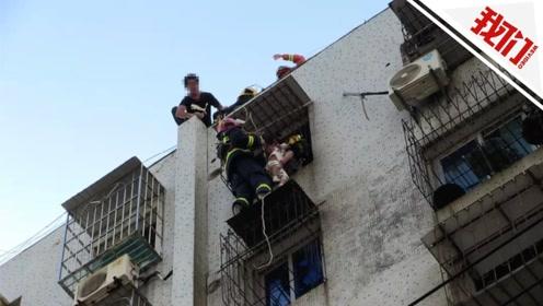 3岁女孩头卡8楼防盗窗身体悬空 外婆牢牢拉住等救援