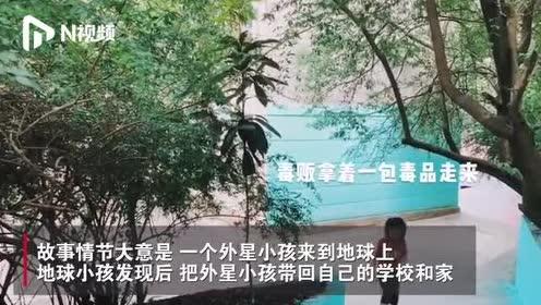 """贵阳小学生拍""""禁毒大片""""惊呆网友,导演和演员均在12岁以下"""