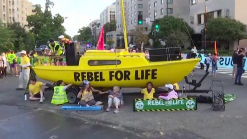 美国示威者抗议气候变化搬船堵路阻交通 警察现场拆船,抬人就走