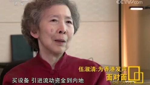 面对面《伍淑清:为香港发声》