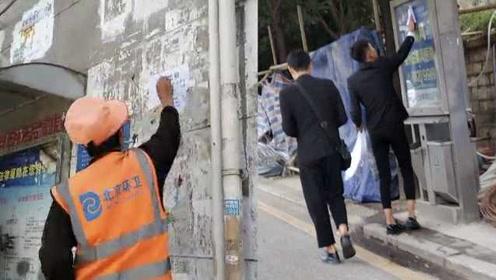 贵州2男子边走边张贴广告,称环卫工负责撕