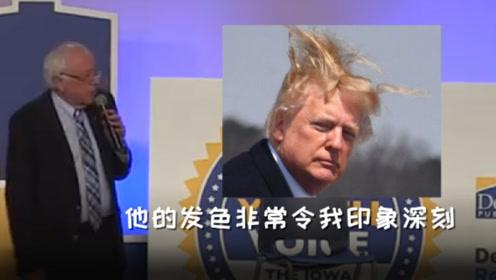 欣赏特朗普哪一点?桑德斯:他的发色还有凌晨3点起床发推