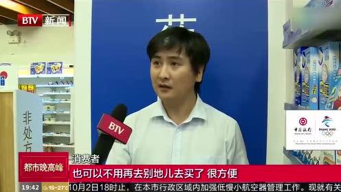 北京58家便利店试点卖乙类非处方药