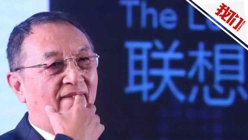 柳传志卸任联想天津公司法定代表人 名下绝大部分企业已注销