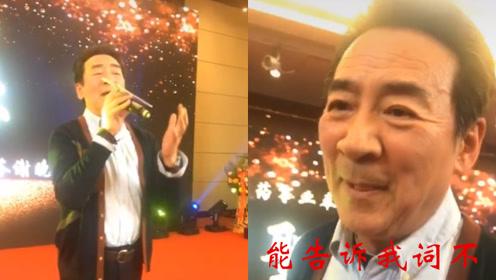 64岁寇振海台上唱歌忘词吐舌卖萌,向观众喊:你能告诉我词儿吗