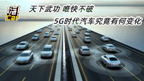 天下武功 唯快不破,5G时代汽车究竟有何变化?