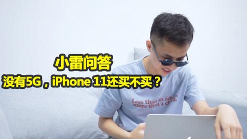 【问答】没有5G,iPhone 11到底值不值得买?