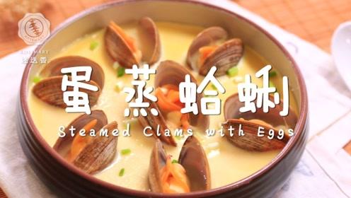 秋季最鲜的滋味,都在这碗神奇的蒸蛋里!