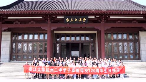 浙江大学杭二中毕业校友祝福杭二中120周年生日快乐