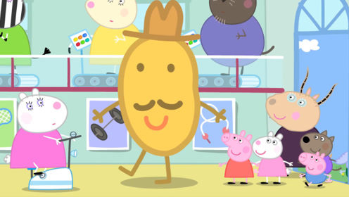 小猪佩奇的美食:今天佩奇要做一到最美味的香辣土豆丝 玩具故事