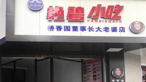 """店铺取名""""桥香园董事长大老婆店""""引公愤 官方:已拆除"""