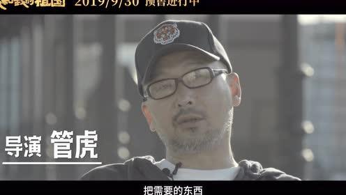 """《我和我的祖国》""""前夜""""特辑 黄渤演真实人物变""""拼命三郎"""""""