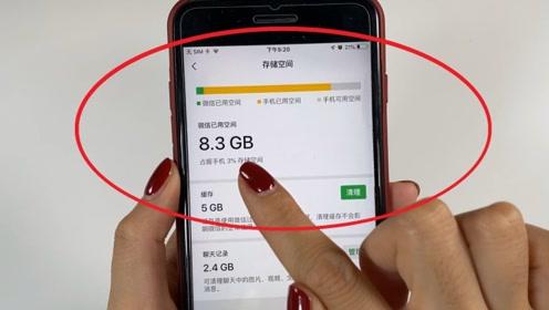 手机内存不足别乱删,打开这个设置,彻底清除垃圾,手机流畅不卡