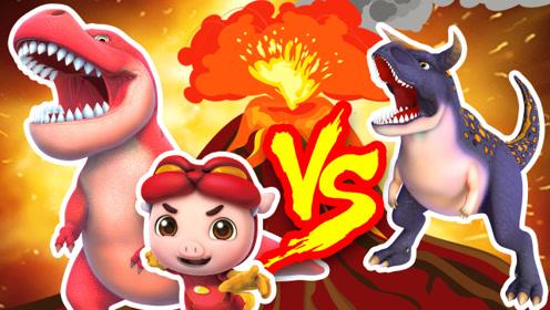 恐龙日记终结之战,大百科知识猪猪侠霸王龙联手战斗。