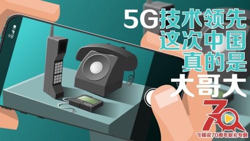 5G技术领先,这次中国真的是大哥大!