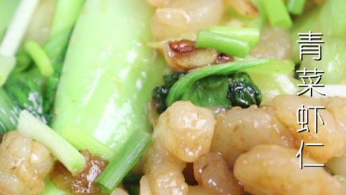 虾仁简单又好吃,做法简单,营养美味,香脆爽口,大人小孩都喜欢
