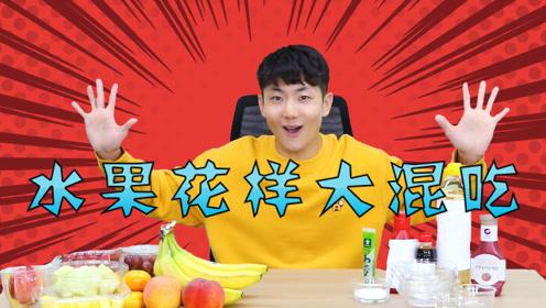美食挑战之芒果蘸酱油好不好吃?!