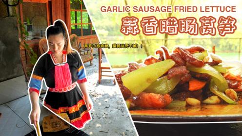 香辣美味,莴笋炒腊肉,一道简单的家常菜,非常下饭