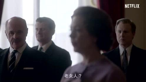《王冠》第三季发中文预告女王变脸!