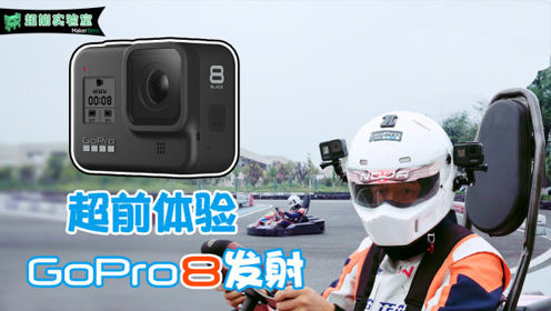 运动相机,就要运动着玩,GoPro8开箱体验!
