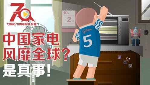 飞碟说:中国家电风靡全球?是真事!